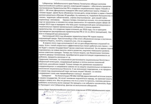 Красночикойские коммунисты обвинили губернатора в новогоднем розыгрыше с парком «Чикой»