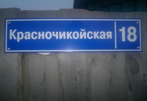 А вы знали, что в Улан-Удэ есть улица Красночикойская?