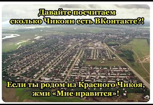 Красночикойский район и Красный Чикой попорядку рассчитайся!!!