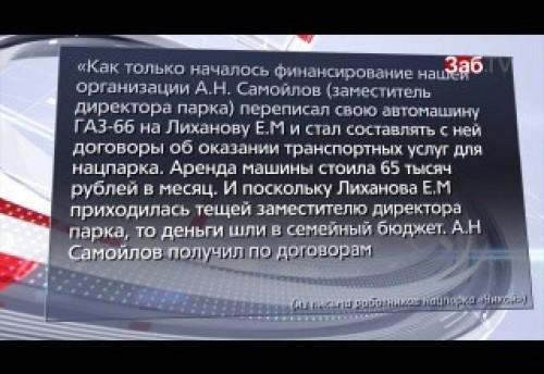 """Работники нацпарка """"Чикой"""" обвиняют директора в хищениях и растратах"""