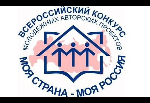 Проводится всероссийский конкурс молодежных авторских проектов, направленных на социально-экономическое развитие российских регионов «МОЯ СТРАНА – МОЯ РОССИЯ»